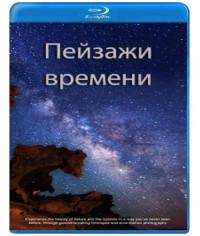 Пейзажи времени  [Blu-Ray]