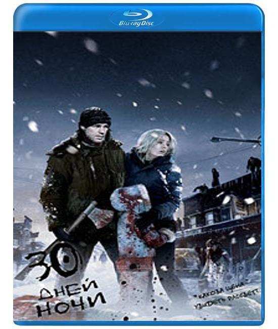 30 дней ночи [Blu-Ray]