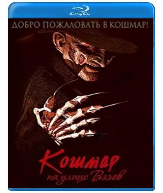 Кошмар на улице Вязов [Blu-ray]