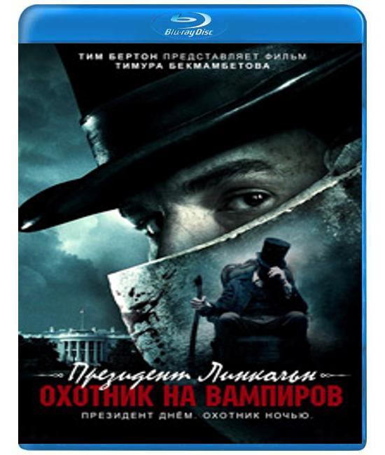 Президент Линкольн: Охотник на вампиров [Blu-ray]