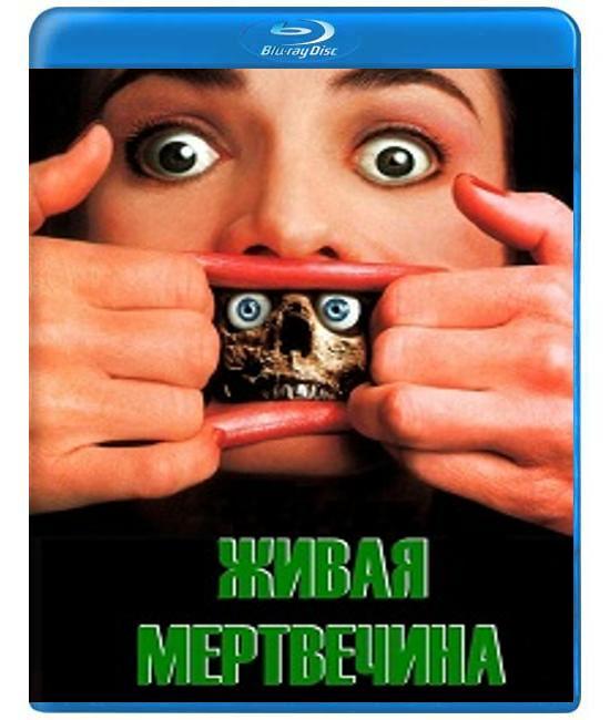 Живая мертвечина [Blu-Ray]