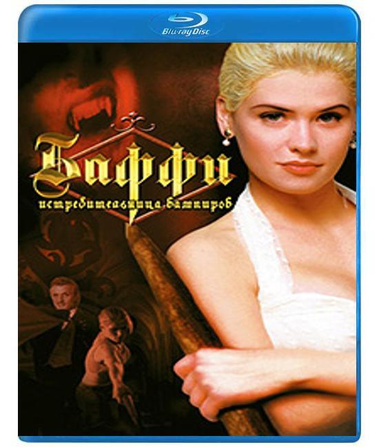 Баффи - истребительница вампиров [Blu-Ray]