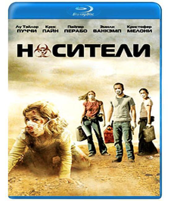 Носители [Blu-ray]
