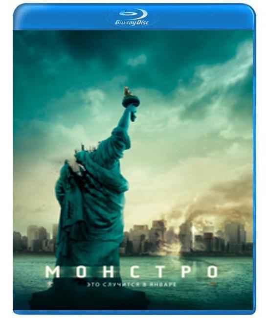 Монстро [Blu-ray]