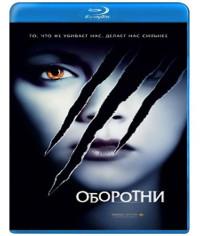 Оборотни [Blu-ray]