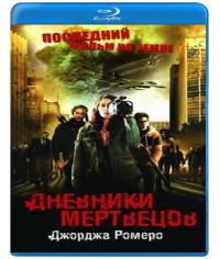 Дневники мертвецов [Blu-Ray]