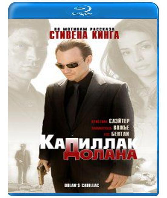 «Кадиллак» Долана [Blu-Ray]