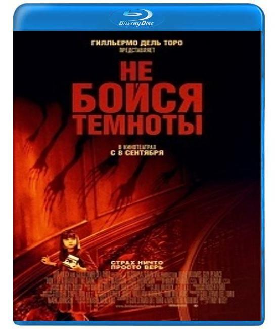Не бойся темноты [Blu-ray]