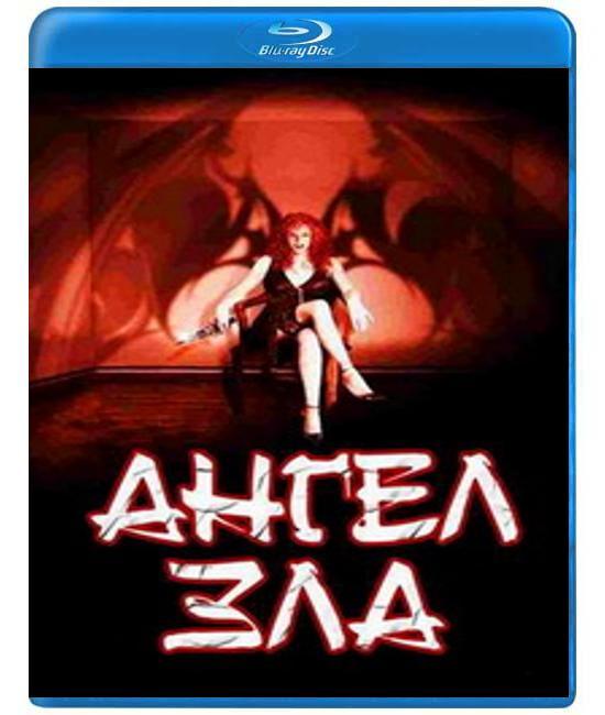 Ангел зла [Blu-ray]