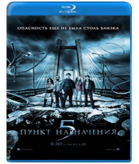 Пункт назначения 5 [Blu-ray]