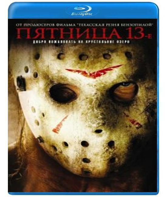 Пятница 13-е [Blu-ray]