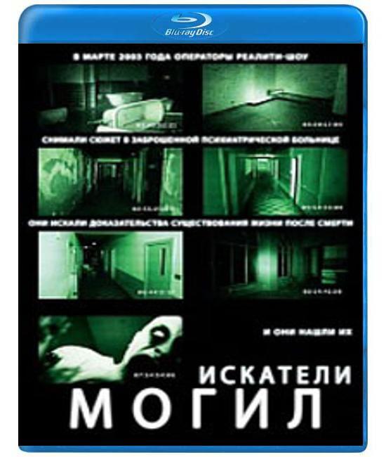 Искатели могил [Blu-Ray]