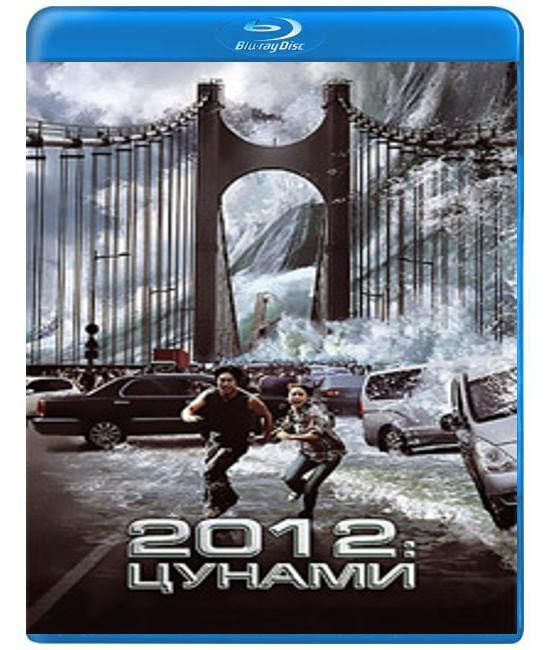 Цунами [Blu-ray]