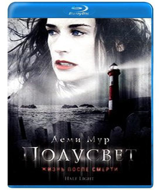 Полусвет [Blu-Ray]