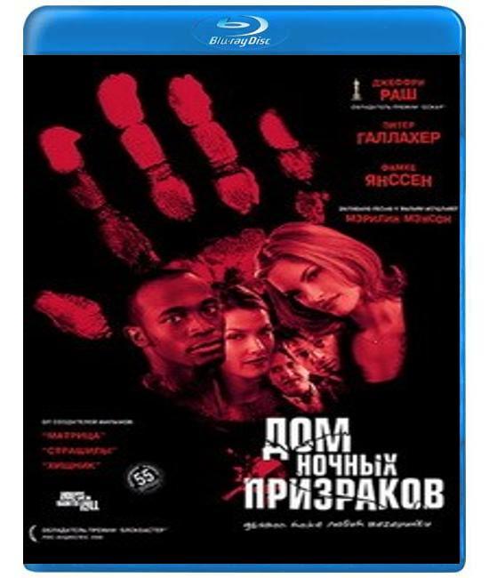 Дом ночных призраков [Blu-Ray]