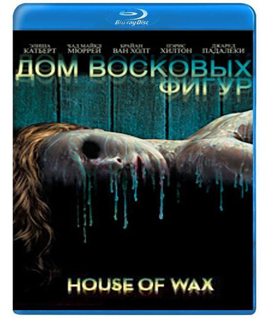 Дом восковых фигур [Blu-Ray]