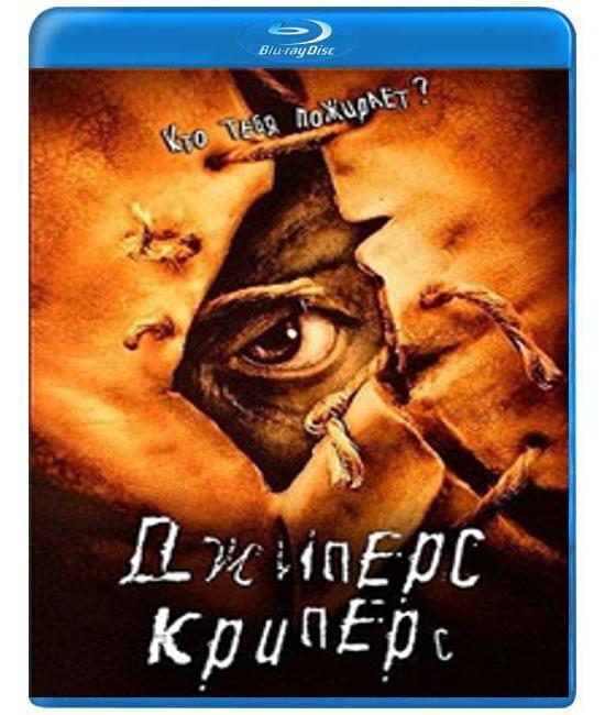 Джиперс Криперс [Blu-ray]