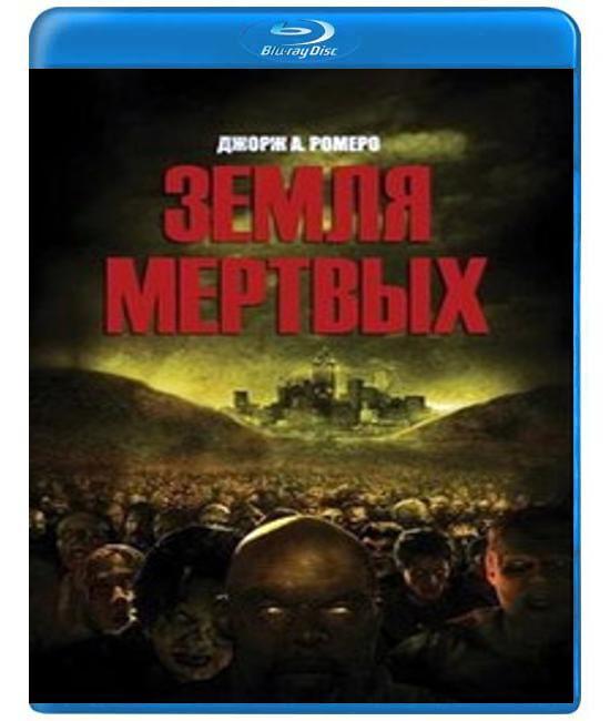 Земля мертвых [Blu-Ray]