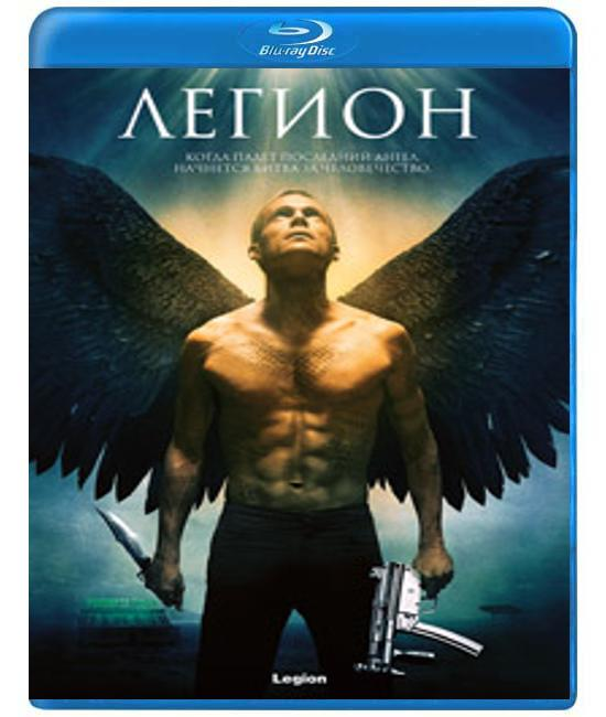 Легион [Blu-ray]