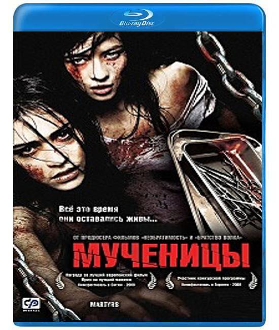Мученицы [Blu-ray]