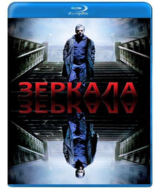 Зеркала [Blu-Ray]