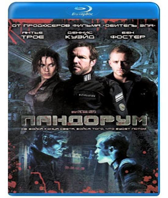 Пандорум [Blu-ray]