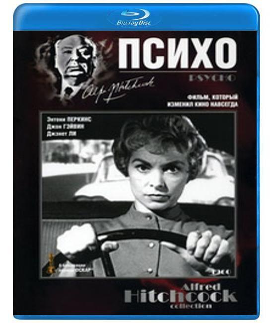 Психо (Психоз) [Blu-ray]