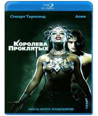 Королева проклятых [Blu-Ray]