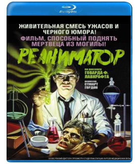 Реаниматор [Blu-ray]