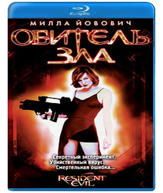 Обитель зла [Blu-ray]