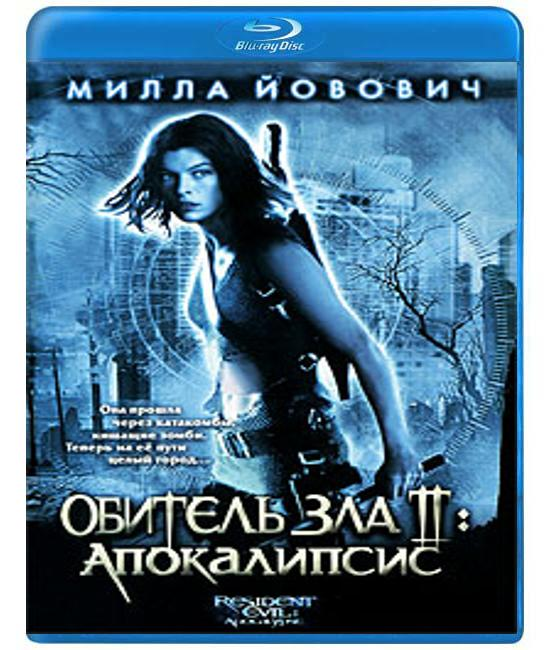 Обитель зла 2: Апокалипсис [Blu-ray]