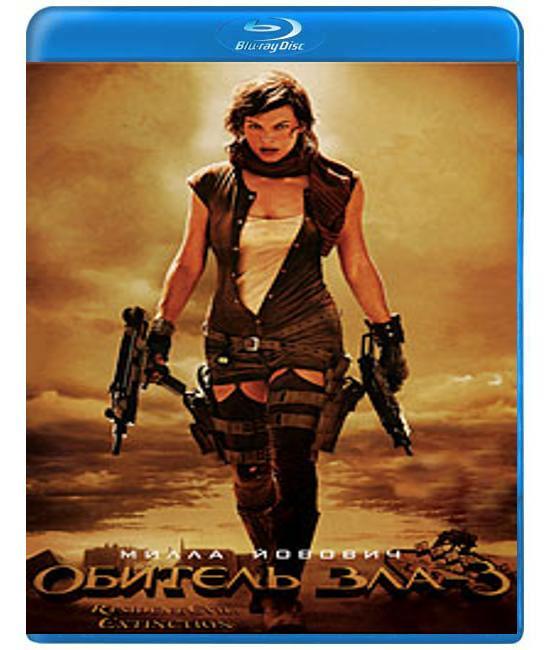 Обитель зла 3 [Blu-ray]