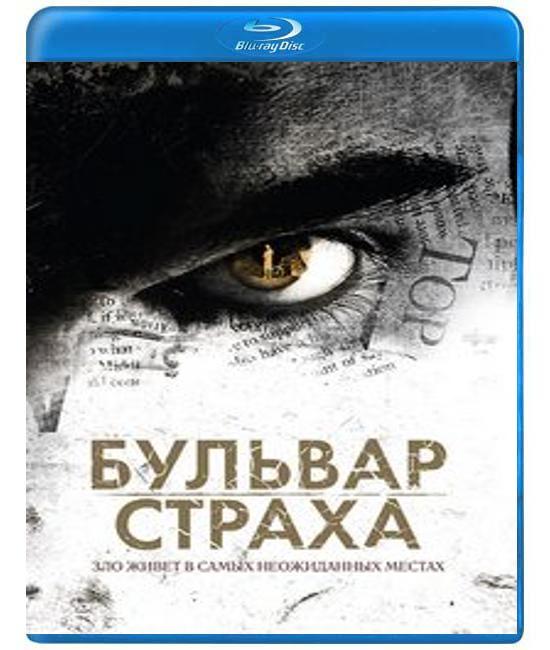Бульвар страха [Blu-ray]