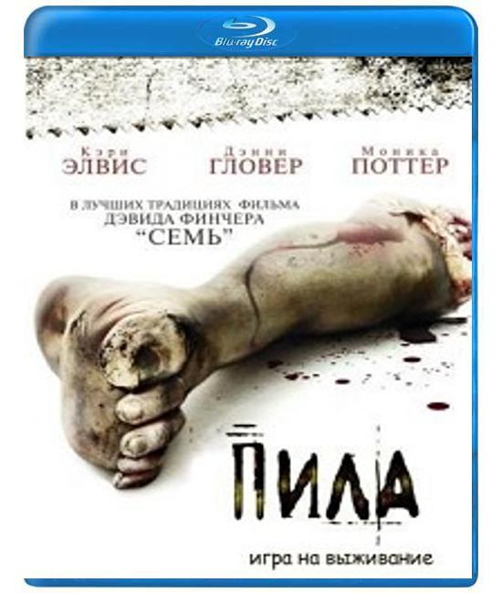 Пила: Игра на выживание [Blu-ray]