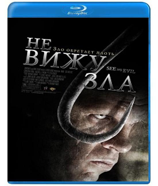 Не вижу зла [Blu-ray]