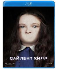 Сайлент Хилл [Blu-ray]