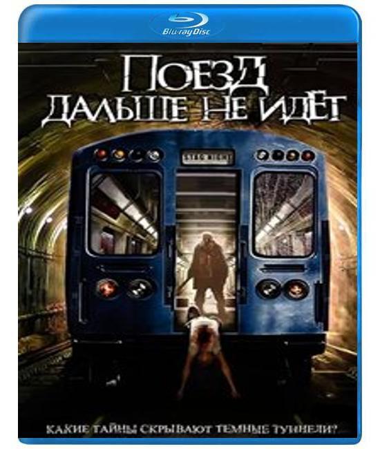 Поезд дальше не идет [Blu-ray]