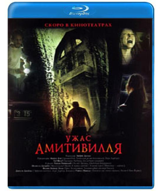 Ужас Амитивилля [Blu-ray]
