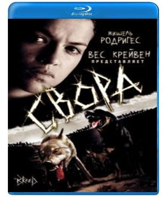 Свора [Blu-ray]