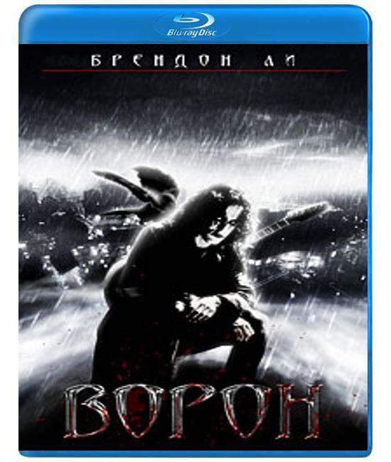 Ворон [Blu-Ray]