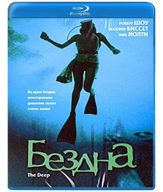 Бездна [Blu-Ray]
