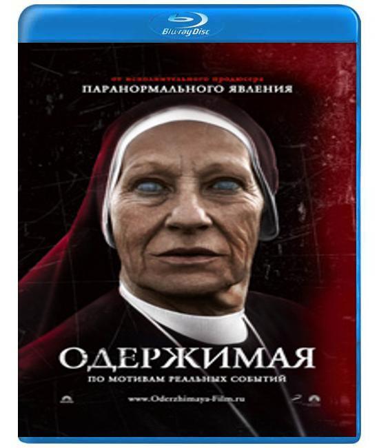 Одержимая [Blu-ray]