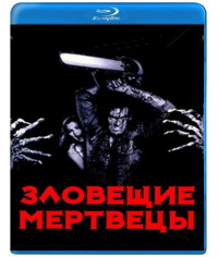 Зловещие мертвецы [Blu-Ray]