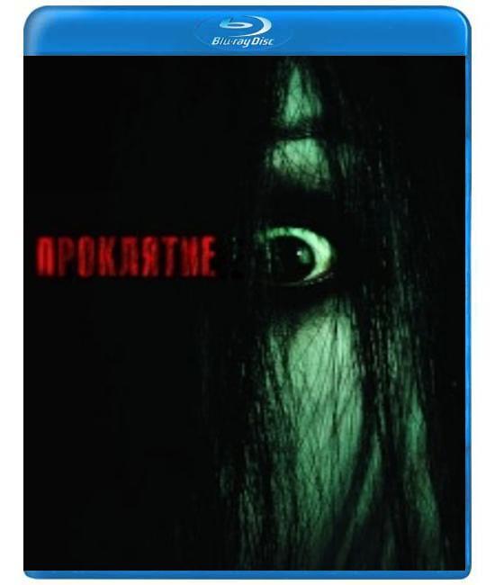 Проклятие [Blu-ray]