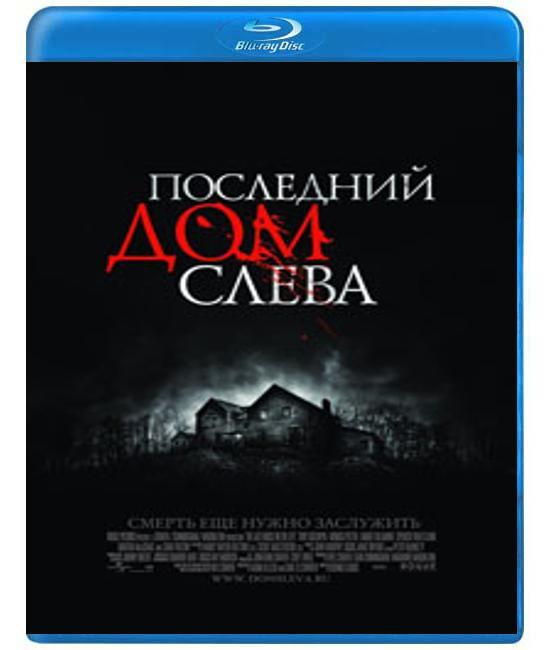 Последний дом слева [Blu-Ray]