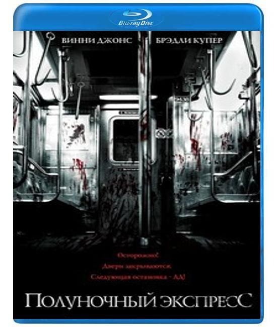 Полуночный экспресс [Blu-Ray]