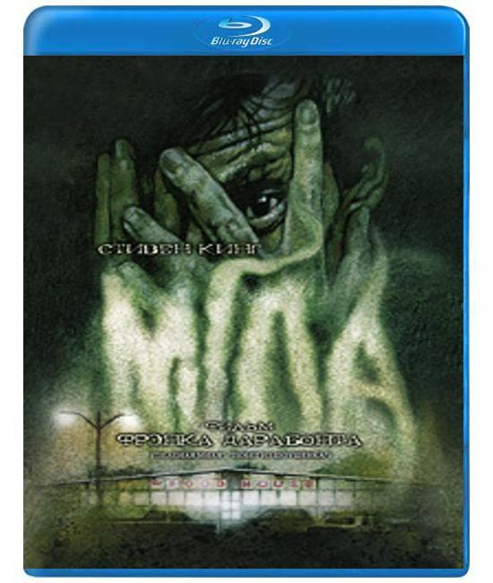 Мгла [Blu-ray]