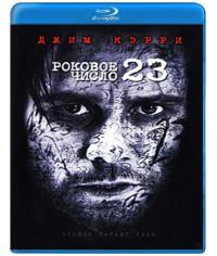 Роковое число 23 [Blu-ray]