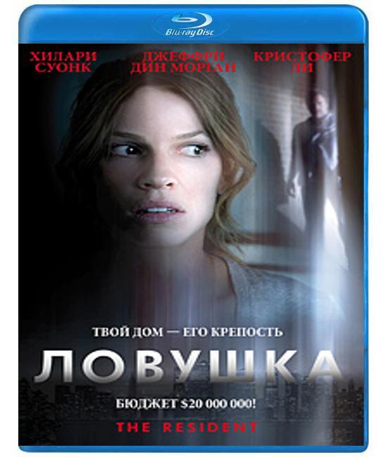 Ловушка [Blu-ray]