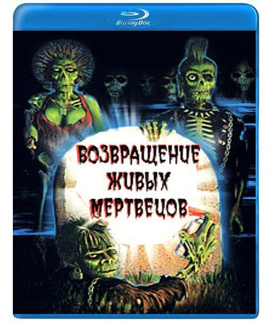 Возвращение живых мертвецов [Blu-Ray]